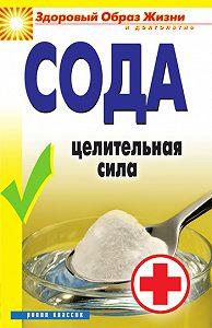 Ирина Зайцева -Сода. Целительная сила