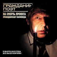 Дмитрий Быков - Гражданин Поэт. Наши – всё