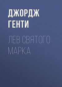 Джордж Генти -Лев Святого Марка