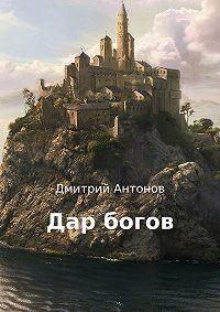 Дмитрий Антонов -Дар богов