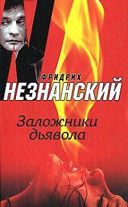 Фридрих Незнанский -Заложники дьявола