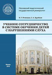 Екатерина Речицкая -Учебное сотрудничество в системе обучения детей с нарушениями слуха