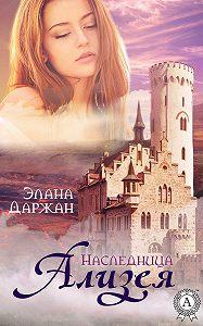 Элана Даржан -Ализея. Наследница