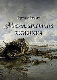 Сергей Лысенко -Межпланетная экспансия