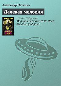 Александр Матюхин -Далекая мелодия