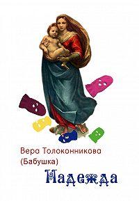 Вера Толоконникова -Надежда