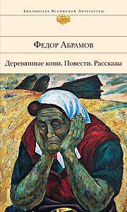Федор Абрамов -Чистая книга: незаконченный роман
