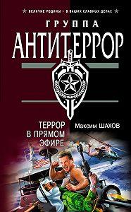 Максим Шахов -Террор в прямом эфире