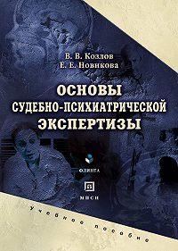 Е. Е. Новикова -Основы судебно-психиатрической экспертизы