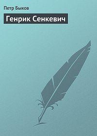 Петр Быков - Генрик Сенкевич