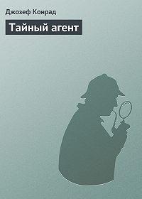 Джозеф Конрад -Тайный агент