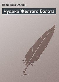 Влад Ключевский - Чудики Желтого Болота