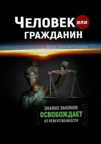 Евгений Михайлович Пупырин -Человек или гражданин