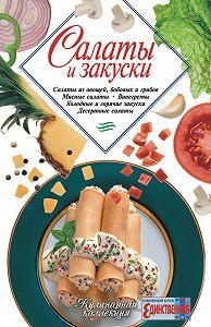 Сборник рецептов -Салаты и закуски