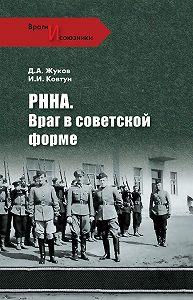И. И. Ковтун -РННА. Враг в советской форме