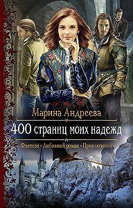 Марина Андреева -400 страниц моих надежд