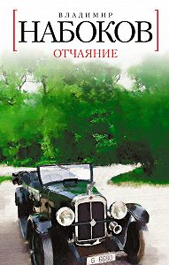 Владимир Набоков -Отчаяние