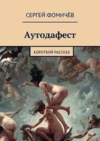 Сергей Фомичёв -Аутодафест