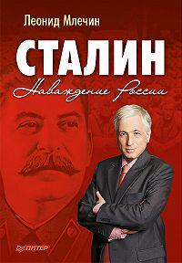 Леонид Млечин -Сталин. Наваждение России