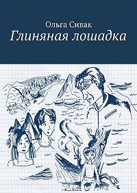 Ольга Сивак -Глиняная лошадка