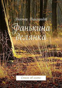 Виктор Виноградов -Фанькина делянка. Стихи обохоте