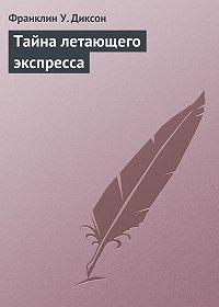 Франклин Диксон -Тайна летающего экспресса