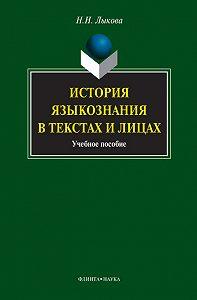 Надежда Николаевна Лыкова -История языкознания в текстах и лицах. Учебное пособие