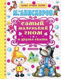 Михаил Липскеров -Самый маленький гном и другие сказки