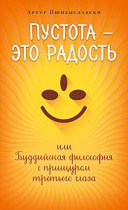 Артур Пшибыславски -Пустота – это радость, или Буддийская философия с прищуром третьего глаза