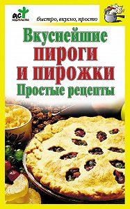 Дарья Костина -Вкуснейшие пироги и пирожки. Простые рецепты