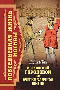 Владимир Руга -Московский городовой, или Очерки уличной жизни