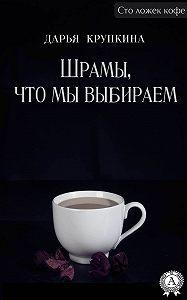 Дарья Крупкина -Шрамы, что мы выбираем