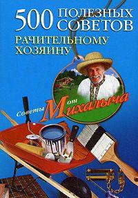 Николай Звонарев -500 полезных советов рачительному хозяину