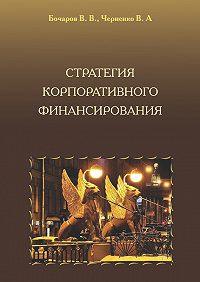 Владимир Бочаров -Стратегия корпоративного финансирования