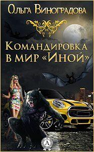 Ольга Виноградова - Командировка в мир «Иной»