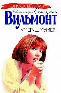 Екатерина Вильмонт - Умер-шмумер