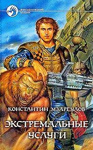 Константин Мзареулов - Экстремальные услуги