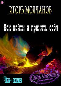Игорь Молчанов -Как найти и принять себя