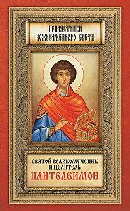 Андрей Плюснин - Святой великомученик и целитель Пантелеимон