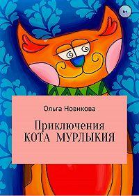 Ольга Новикова -Приключения кота Мурлыкия