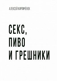 Алексей Кирпичёнок -Секс, пиво игрешники