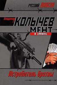 Владимир Колычев - Наркомутация