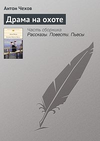 Антон Чехов -Драма на охоте