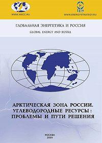А. Аполонский -Арктическая зона России. Углеводородные ресурсы: проблемы и пути решения