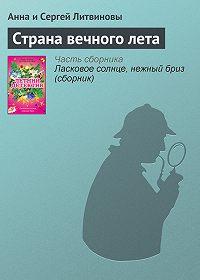 Анна и Сергей Литвиновы -Страна вечного лета