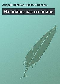 Андрей Новиков -На войне, как на войне