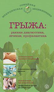 В. Амосов -Грыжа: ранняя диагностика, лечение, профилактика