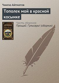 Чингиз Айтматов -Тополек мой в красной косынке