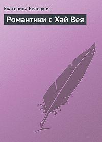 Екатерина Белецкая -Романтики с Хай Вея
