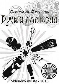 Дмитрий Вощинин -Время иллюзий